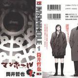 Manhole (1/29) - Tetsuya Tsutsui